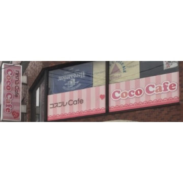 CocoCafe紹介画像
