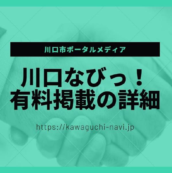 川口なびっ! 有料掲載の価格・内容等の詳細を公開!