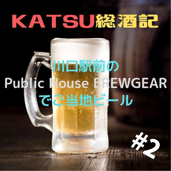 KATSU総酒記#2 BREW GEARでご当地ビール