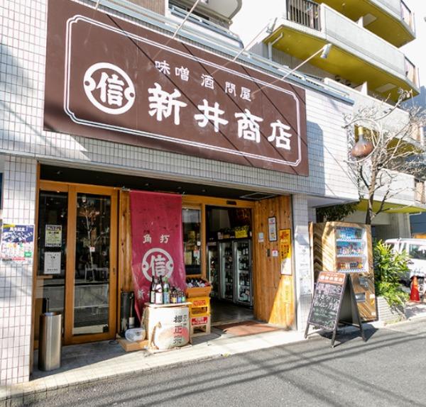【川口まちゼミ】角打ち新井商店で失敗知らずの味噌床作りに挑戦!